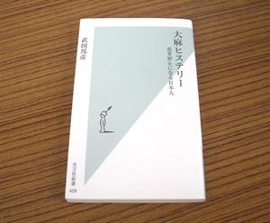 2_大麻ヒステリー.jpg