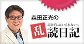 森田正光の乱読日記